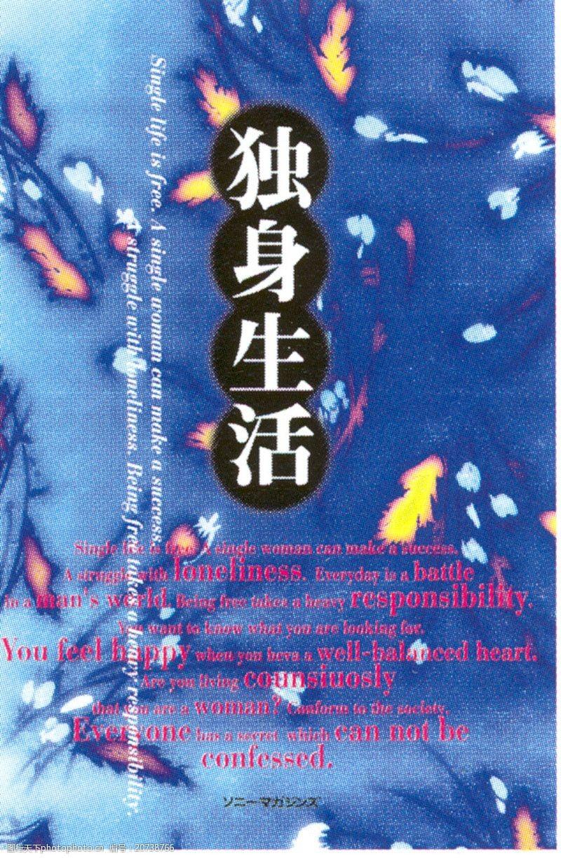 日本平面設計年鑒20070120